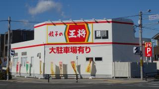餃子の王将 東海店