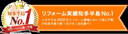 リフォーム実績知多半島No.1