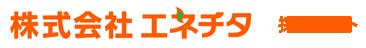 エネチタ新卒採用サイト