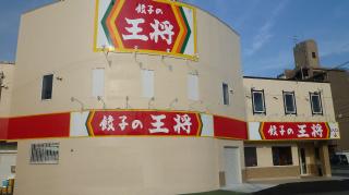 餃子の王将 東浦店