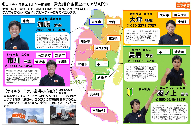 all_営業チラシ2020.6更新(営業担当)