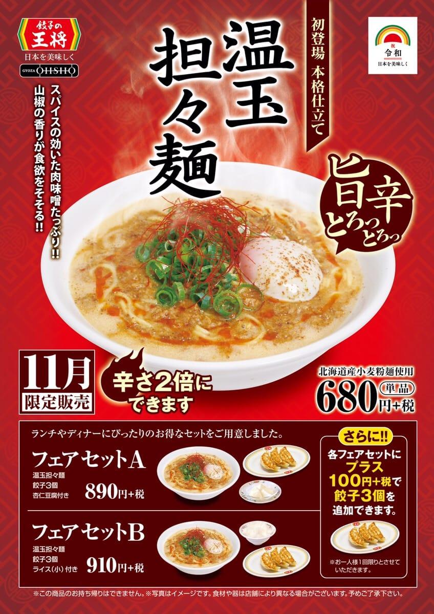 2019.11月王将フェア温玉担々麺