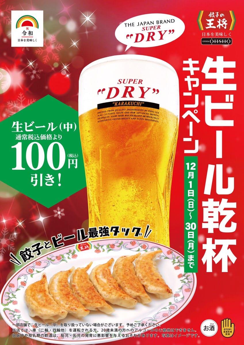 201912生ビールキャンペーン
