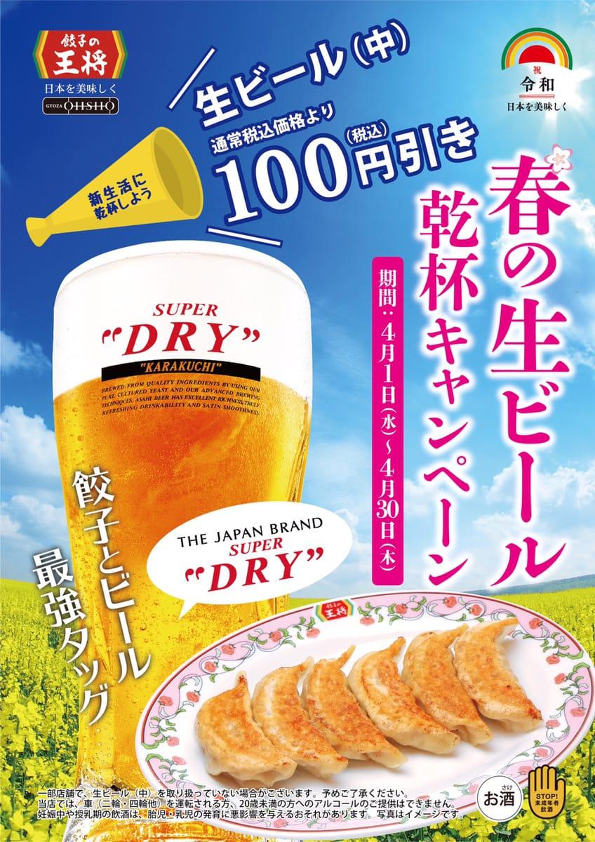 202004生ビールキャンペーン